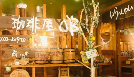 とにかくびっくり!新百合ヶ丘駅前のログハウス風珈琲屋OBのパフェやドリンクがすごい!10%OFFクーポンも