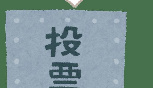 候補者を知って投票に行こう!2017年衆議院選の投票日は10月22日(日)麻生区の神奈川9区の候補者の情報