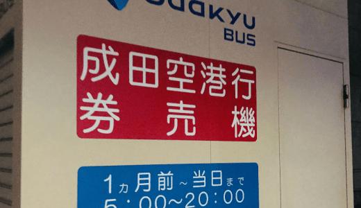 新百合ヶ丘から成田空港に行くにも乗り換えなしで座って行ける空港連絡バスが安いしおすすめ