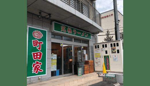 新百合ヶ丘で家系ラーメンを食べるなら深夜まで開いている横浜家系の「町田家」がおすすめ