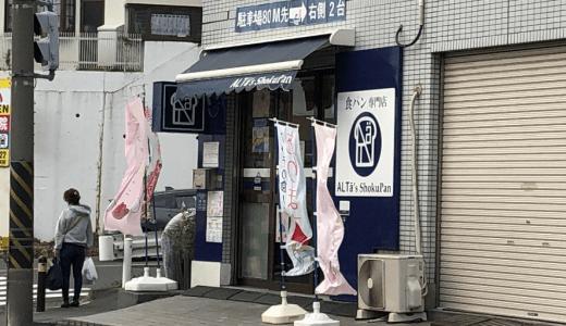 食パン専門店「アルテの食パン」が柿生駅の島忠ホームズの目の前にオープンし、売切れになるほど人気