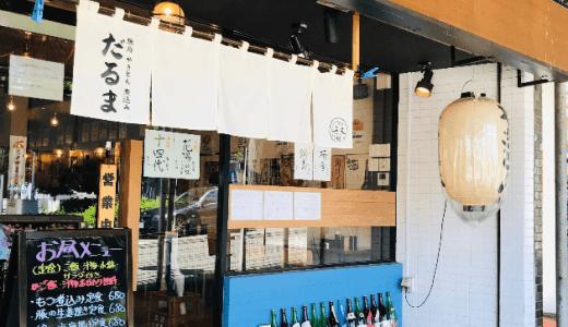 焼鳥、やきとん、煮込み「大衆酒場だるま」百合ヶ丘駅前店が2017年6月7日(水)オープン(元「Bambu」があった場所)