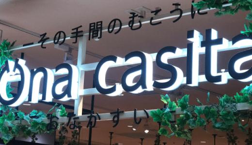 テレビでも話題の「Una casita(おなかすいた)」OPA新百合ヶ丘店は新鮮野菜が安い