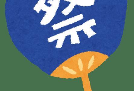 【2017年】禅寺丸柿まつりは10月21日(土)開催!禅寺丸柿の即売会や柿の天ぷらも
