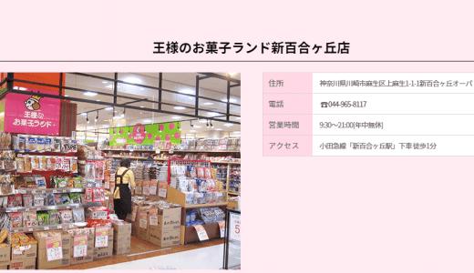 駄菓子やお菓子が安い「王様のお菓子ランド」新百合ヶ丘店はオーパの地下1F