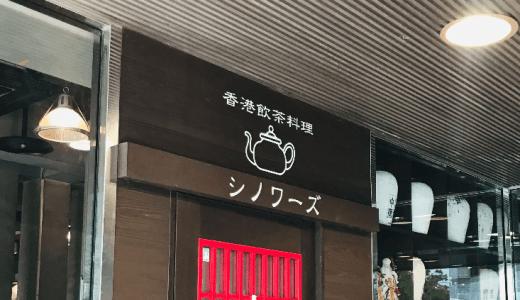 テレビ番組でチャンピオン経験のある料理長による本格的な飲茶と広東料理が評判の「香港飲茶料理シノワーズ」