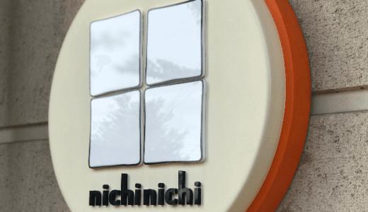 国内産の材料にこだわったパン屋「nichinichi」が12月19日(月)にオープン