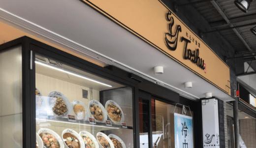 百合ヶ丘駅前の「れんげ食堂」は中華料理や定食が安くてコスパが良いと評判