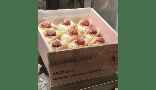 【閉店】韓国で人気のスイーツ「オムレット」で有名な「LE BREAD LAB」(ル・ブレッドラボ)新百合ヶ丘店