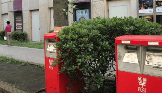 新百合ヶ丘近くのポストや郵便局の珍しい情報と、年末にむけてプリンタがなくても安心のおすすめの送料無料カンタン年賀状印刷サービス
