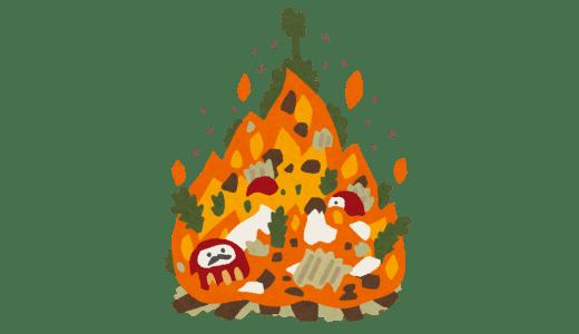 【2019年】新百合ヶ丘周辺のどんど焼きの日程などスケジュール
