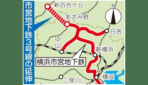 「新百合ヶ丘に地下鉄」が現実的に!新百合ヶ丘とあざみ野がつながる横浜市営地下鉄延伸計画に横浜市と川崎市が合意と正式発表