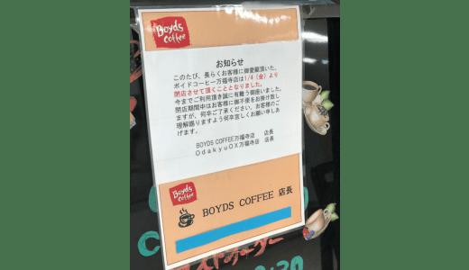 【閉店】残念ながらカフェ「ボイドコーヒー小田急OX万福寺店」が閉店。次のテナントは →調剤薬局になりました