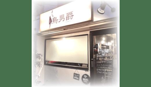 新百合ヶ丘の住宅地にある年中無休の居酒屋「鳥男爵(トリダン)」は10名以上で貸切可能