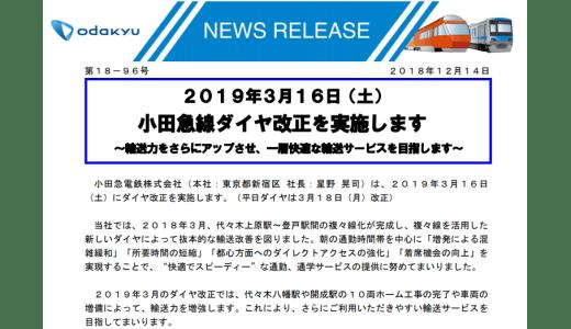 小田急線のダイヤ改正は2019年3月から!主な変更点を確認