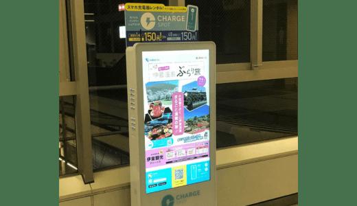 150円で電車移動中にスマホを充電!新百合ヶ丘駅にスマホ充電器レンタルサービス「ChargeSPOT」