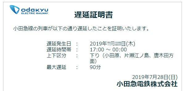 小田急 線 運休