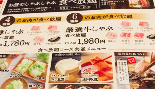 夏休み期間限定でランチ食べ放題が全員500円引き!「しゃぶしゃぶ温野菜」新百合ヶ丘店