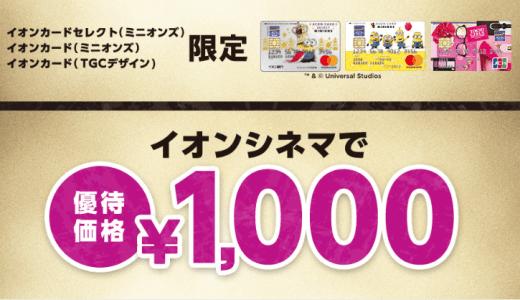 イオンシネマ新百合ヶ丘でいつでも安く1,000円で鑑賞する方法