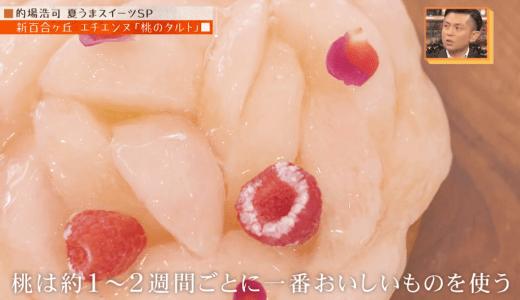 エチエンヌの「桃のタルト」がテレビ番組「人生最高レストラン」で的場浩司さんおすすめのスイーツとして紹介