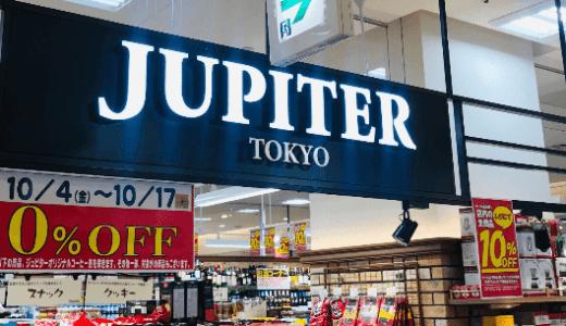 コーヒー豆専門店「ジュピターコーヒー新百合ヶ丘店」が店舗拡大リニューアルオープン→リニューアルセールで10%OFF