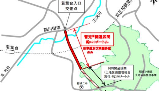 新百合ヶ丘から若葉台につながる坂浜平尾線が暫定開通!鶴川街道と直線的にスムーズにつながりました