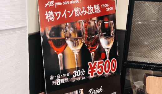 30分500円で樽ワイン8種類が飲み放題!「Bushwick Bakery & Grill」新百合ヶ丘店