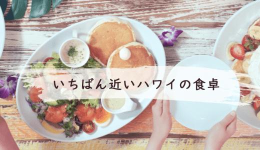 人気のハワイアンカフェ「コナズ珈琲 新百合ヶ丘店」のオープン情報