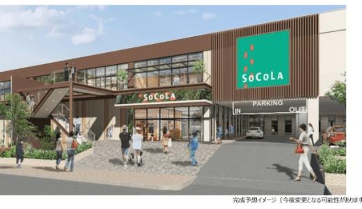 「SOCOLA若葉台」2020年3月開業!18店舗の詳細も判明(「稲城小田良ショッピングセンター(仮)」)