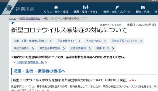 神奈川県立高校は新型コロナウィルスへの対応として、4月6日の始業日以降2週間程度、臨時休業(麻生高校と、麻生総合高校)