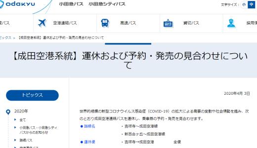 新百合ヶ丘から成田空港への直通の高速バスが一部運休のため時刻表の確認を