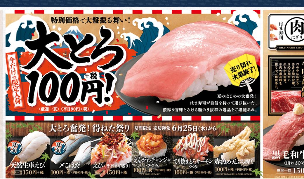 寿司 90 平日 円 は 終了 ま
