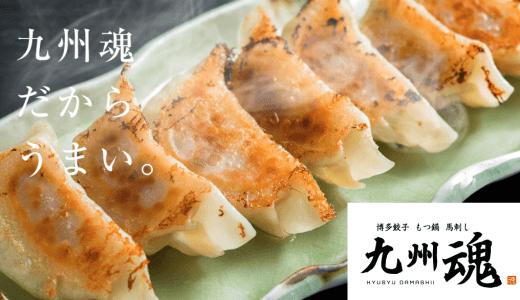 「博多もつ鍋」「博多餃子」などの「九州魂 新百合ヶ丘店」は新百合ヶ丘駅南口から徒歩3分