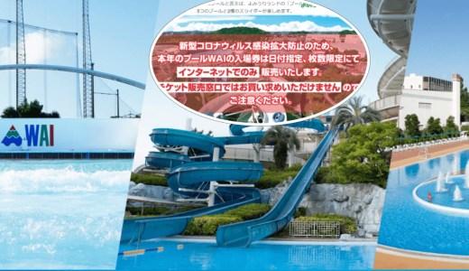 【2020年】よみうりランド「プールWAI」の入場券は日付指定、枚数限定でインターネットでのみ販売