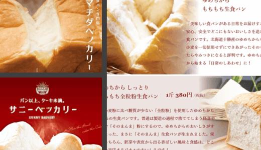 テレビ番組「嵐にしやがれ」で紹介されたレーズン食パンの「シンユリベッカリー」