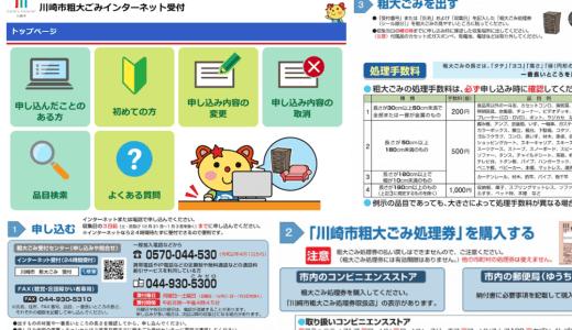 川崎市の粗大ごみ処理の申し込みはネットからだと24時間申請可能