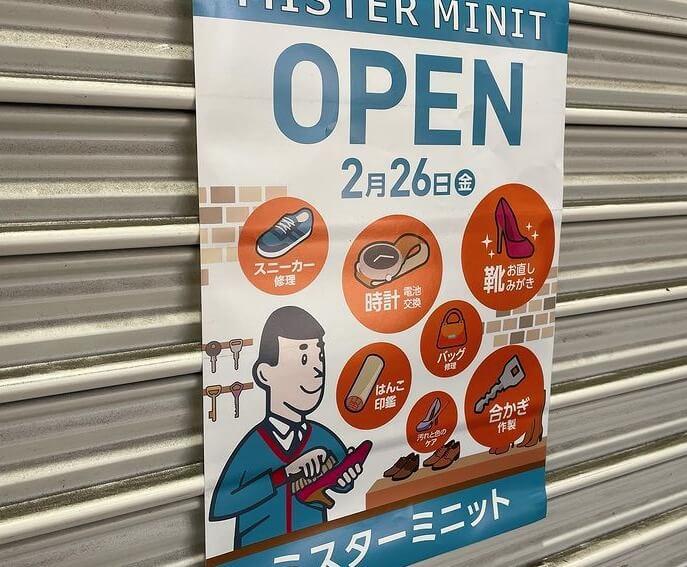 「ミスターミニット」新百合ヶ丘店
