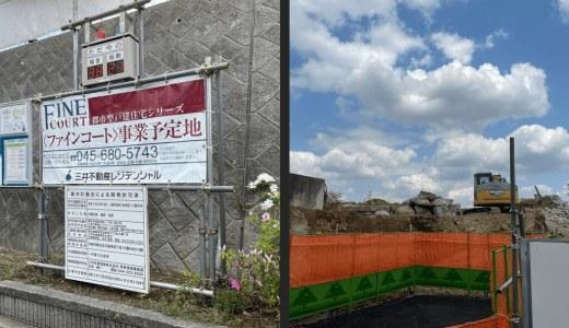 新百合ヶ丘駅から徒歩10分の一戸建て住宅29戸「ファインコート」