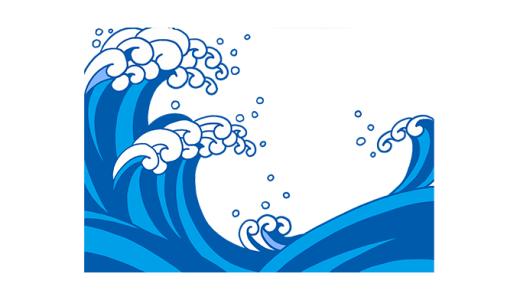 大波のイラスト
