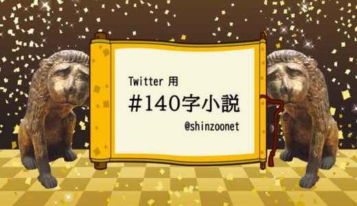 #140字小説 No.13『武蔵』