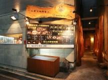 Dining bar栞屋 閉店のお知らせ