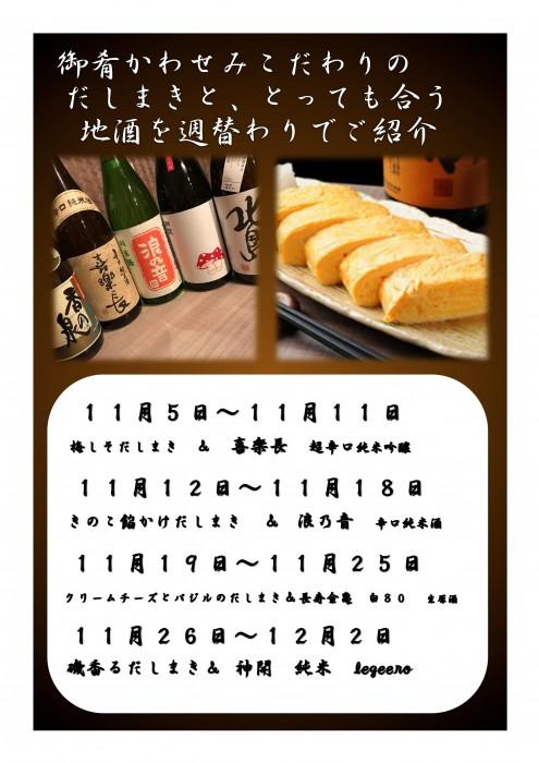 20171105_かわせみ_週替りだしまき月リスト11月