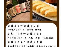 だしまき×日本酒 かわせみ自慢のマリアージュ13
