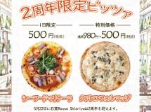 石窯Rossa Shioriya 2周年限定ピッツァ発表☆