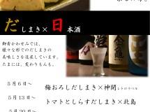 だしまき×日本酒 かわせみ自慢のマリアージュ16
