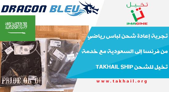 تجربة إعادة شحن لباس رياضي من فرنسا إلى السعودية مع خدمة تخيل للشحن Takhail ship