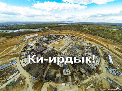 Строительство Самара-арена - остановлено
