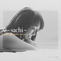 幸〜sachi〜