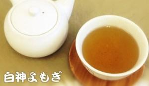 白神よもぎ茶