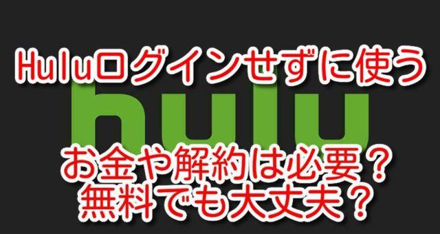 Hulu ログイン 使う お金 料金 解約